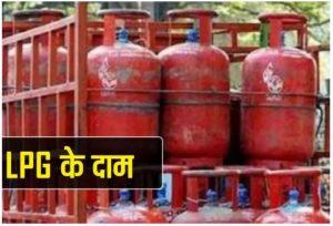 आम आदमी को बड़ा झटका! आज फिर बढ़ गए गैस सिलेंडर के दाम, 3 महीने में 200 रुपये तक हुआ महंगा, जानें नए रेट