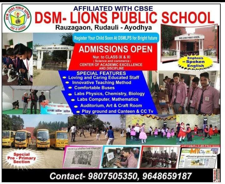 DSM LIONS PUBLIC SCHOOL ADMINSSIONS 2021