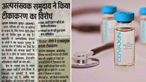 आजमगढ़ में मुस्लिम नहीं लगवा रहे वैक्सीन, दैनिक जागरण की ख़बर निकली सौ प्रतिशत झूठी