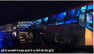 बाराबंकी: बस और ट्रेलर की टक्कर में 18 यात्रियों की मौत, कई यात्री घायल,PM मोदी और CM ने जताया दुख