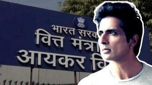Sonu Sood : तीन दिन की छापेमारी के बाद आयकर विभाग का दावा- सोनू सूद ने की 20 करोड़ की टैक्स चोरी